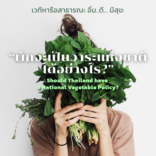 Should Thailand have a national vegetable policy cover-06